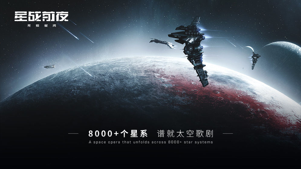 网易手游《星战前夜: 无烬星河》确认8月中旬上线