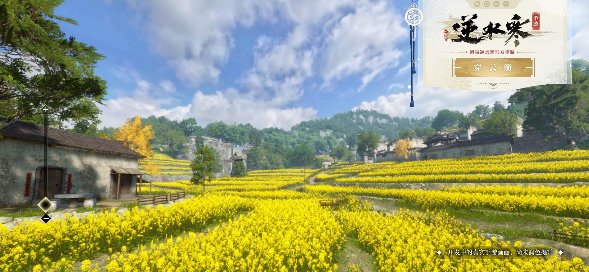 《逆水寒》3D手游公布 游戏画面和端游打平手