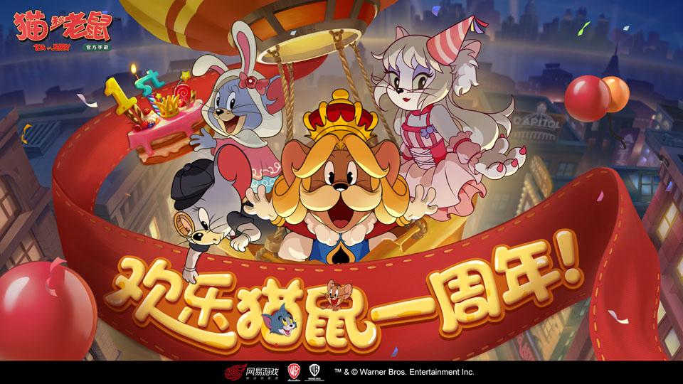 周年派对惊喜爆发!《猫和老鼠》生日狂欢正式启幕