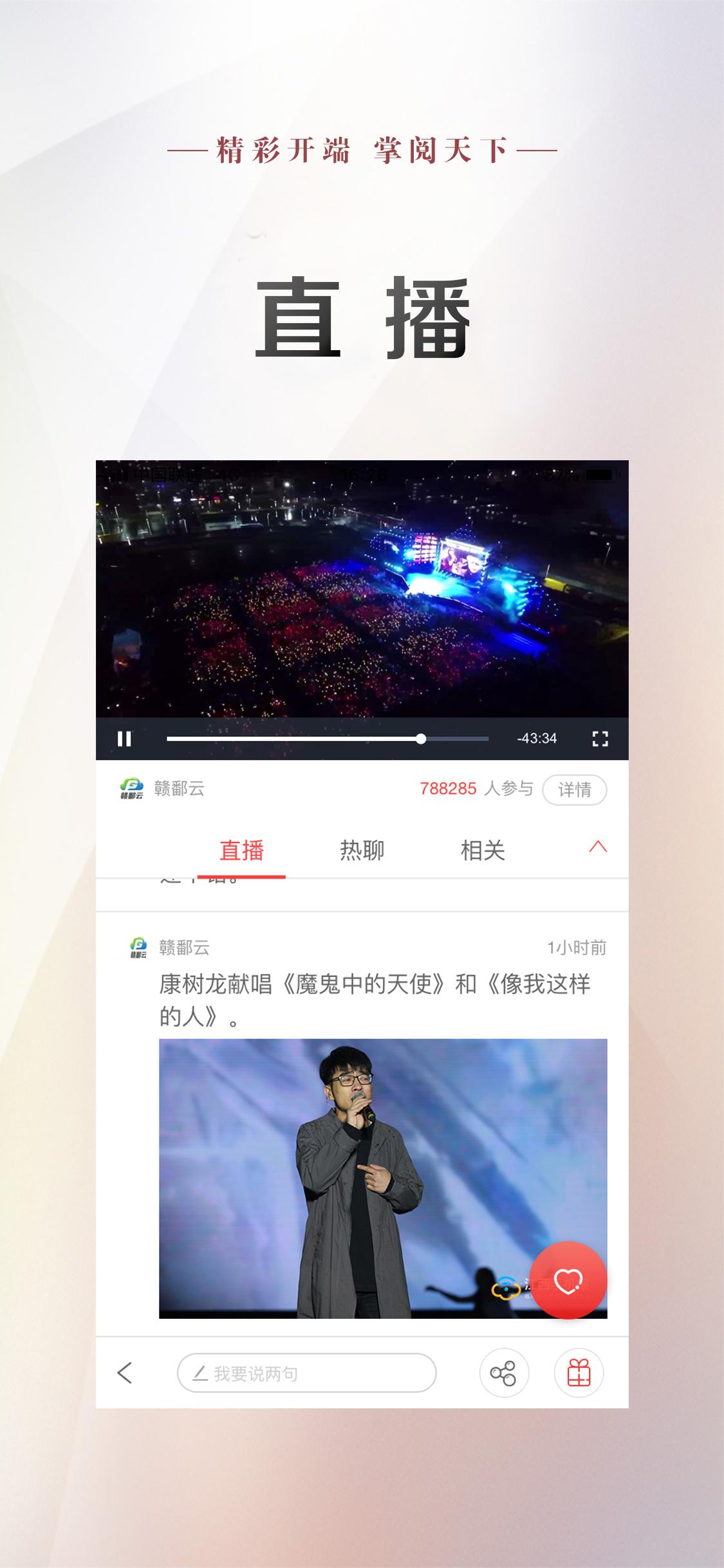 江西新闻iPhone版
