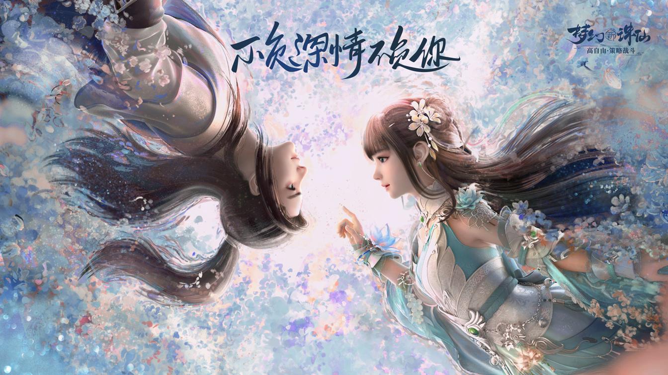 """《梦幻新诛仙》×联想会员 """"幻想大礼包""""助力头号玩咖抢鲜体验!"""