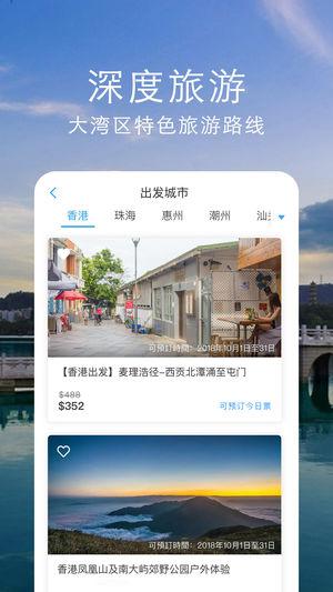 行书旅游苹果版
