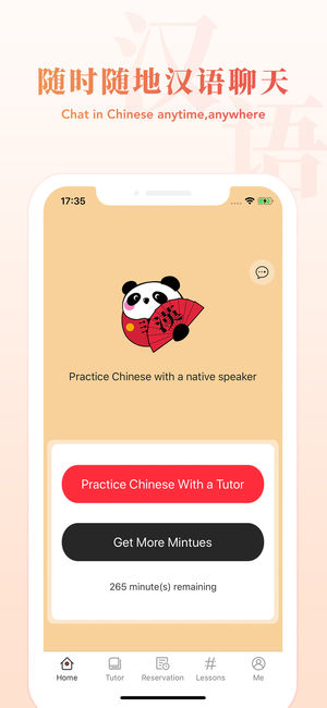 优攀汉语苹果版
