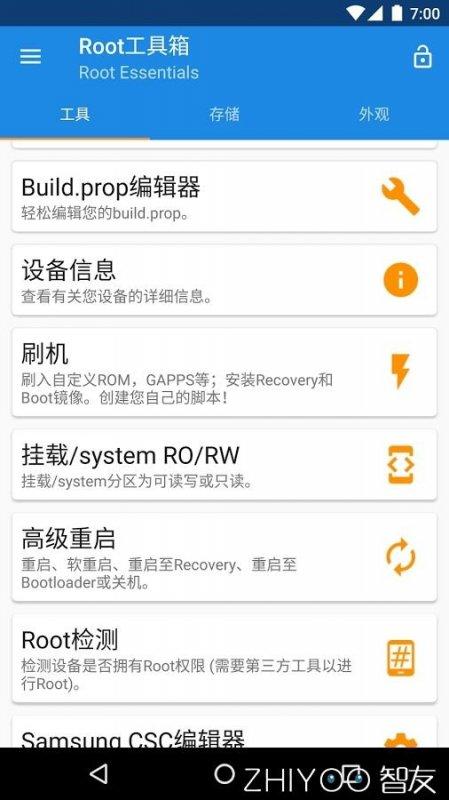 root工具箱安卓版