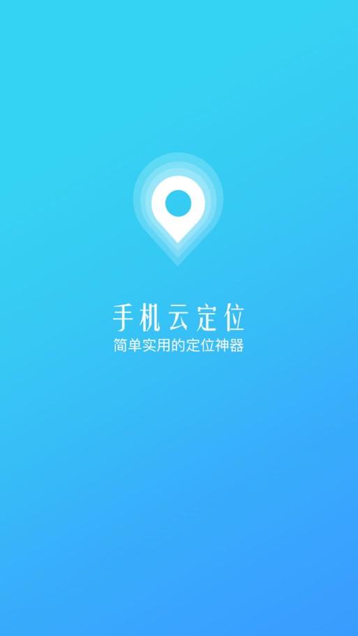 手机云定位安卓版