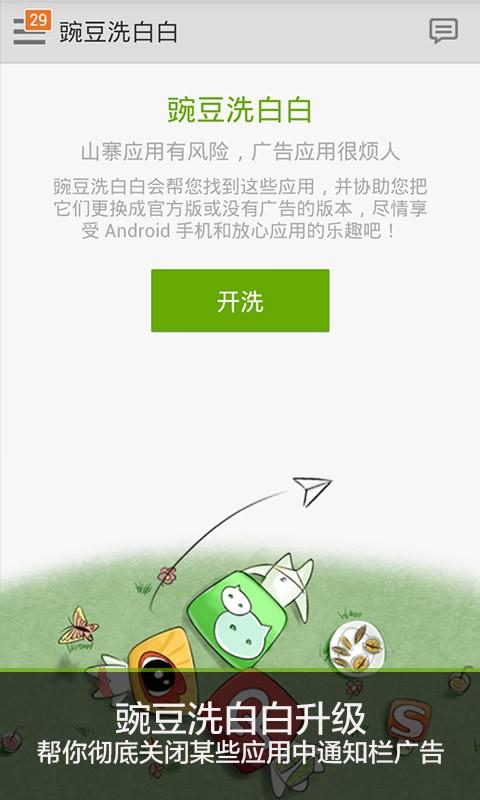 豌豆荚手机精灵安卓版