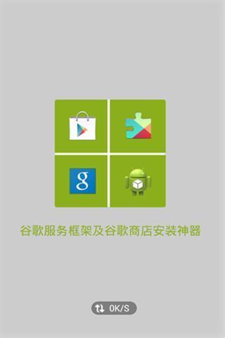 谷歌三件套安卓版