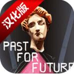 过去的未来