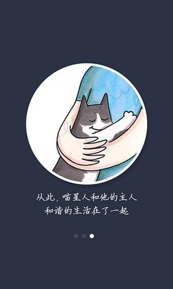 猫猫叫苹果版