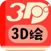 3D绘图安卓版