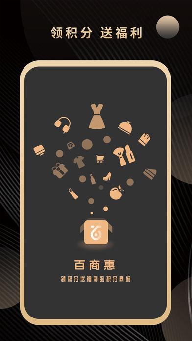 百商惠苹果版