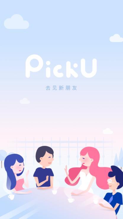 PickU苹果版