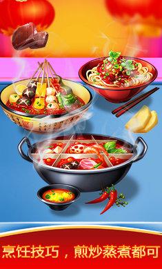 模拟中餐制作