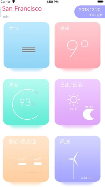 多米天气苹果版
