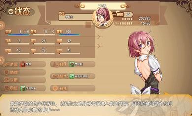 逆袭幻想传2