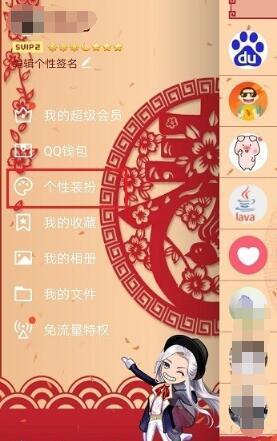 QQ新年新装怎么取消