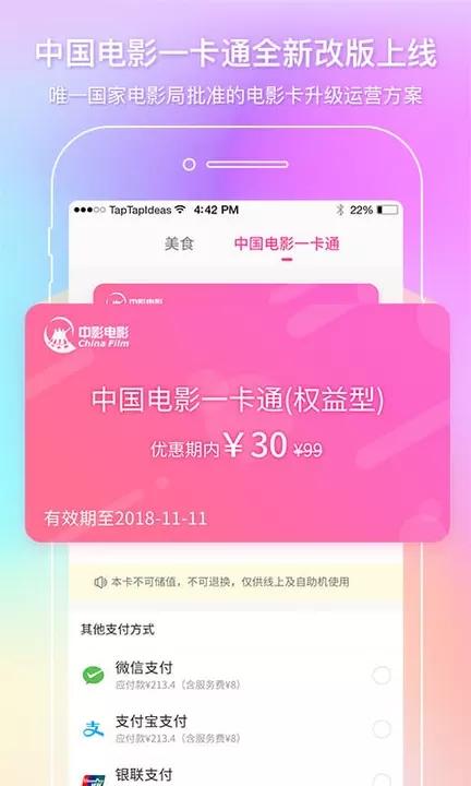 中国电影通苹果版