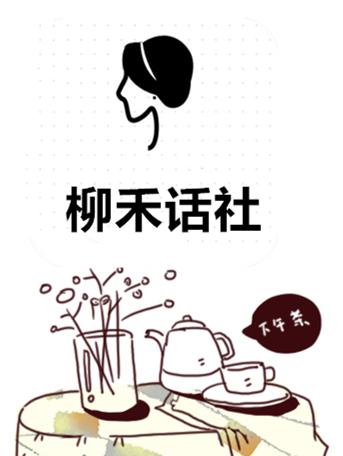 柳禾话社安卓版