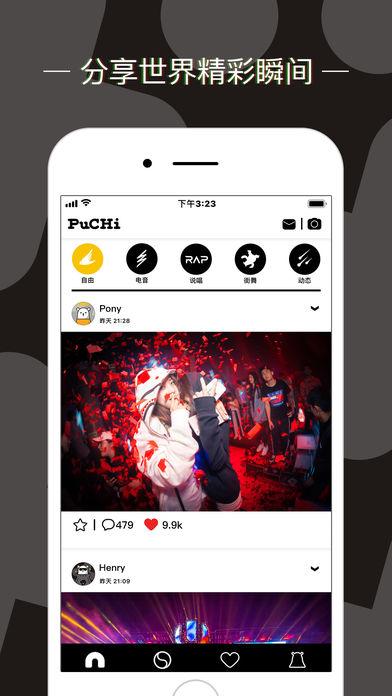 Puchi社交苹果版
