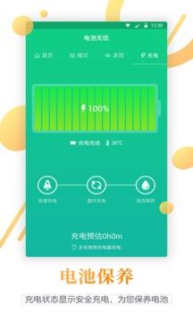 电池寿命检测