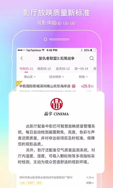 中国电影通安卓版