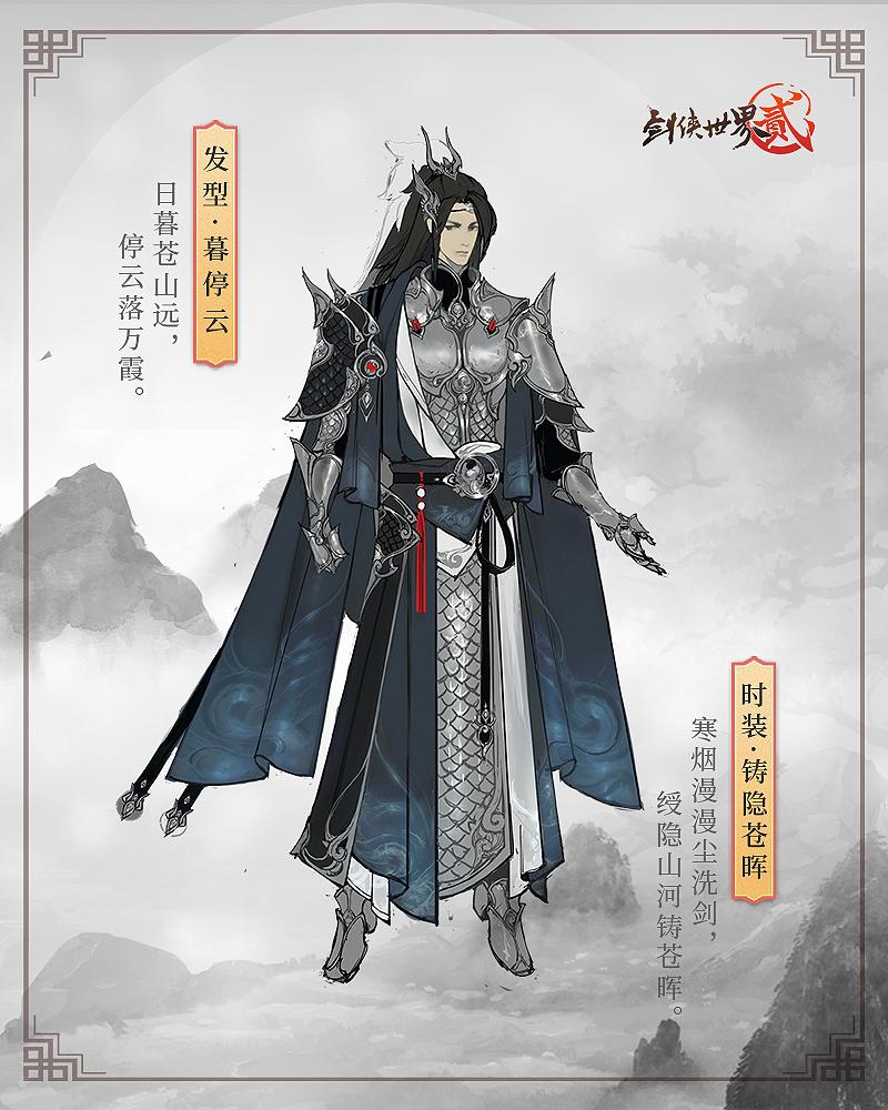 《剑侠世界2》手游寒甲外观原画首曝,限定表白炫光明日上线