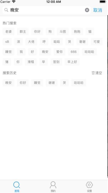 斗图大陆苹果版