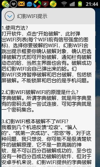 幻影WIFI密码破解器安卓版