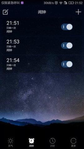 星空天气闹钟