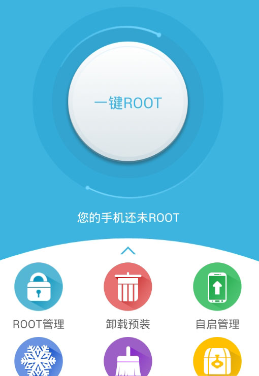 360一键root安卓版