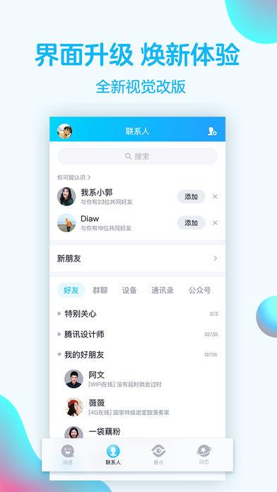 QQ8.0苹果版