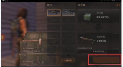 《明日之后》怎么给枪支武器补充弹药