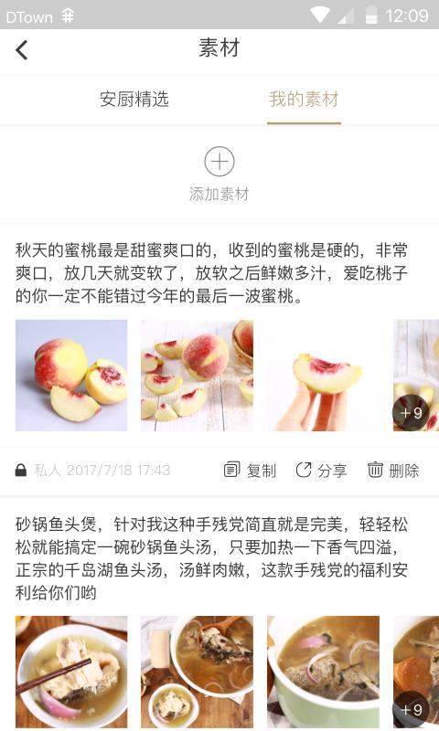 安厨优选苹果版