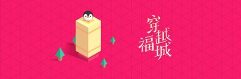 QQ福袋穿越福城福怎么玩