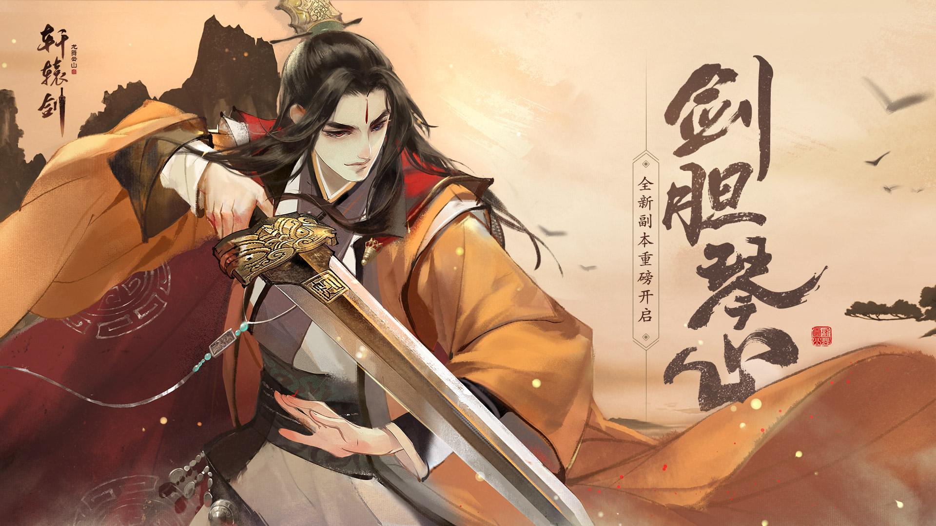 剑胆琴心,《轩辕剑龙舞云山》全新副本即将开启