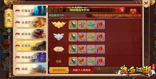 武林盟主争夺赛打响《热血江湖手游》全新武道会玩法见真章
