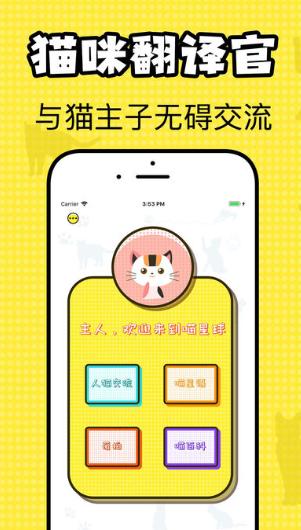 猫咪翻译官苹果版