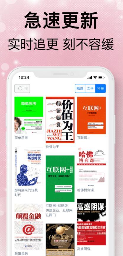 言情小说苹果版