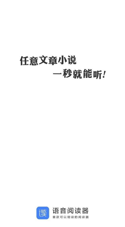 语音阅读器安卓版